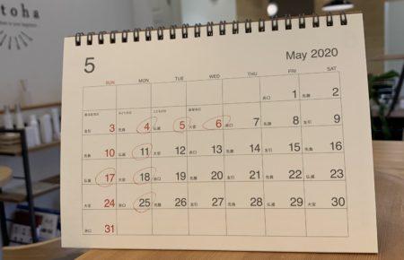 5月休業日
