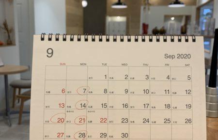 cotoha9月営業日