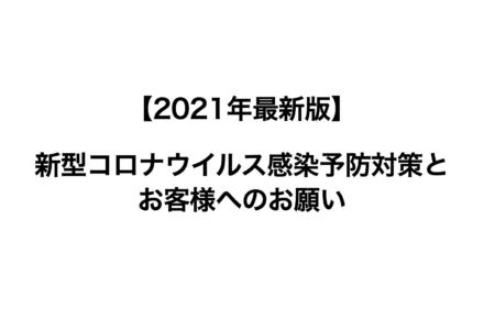 【2021年最新版】新型コロナウイルス感染予防対策とお客様へのお願い