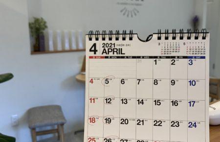4月営業日