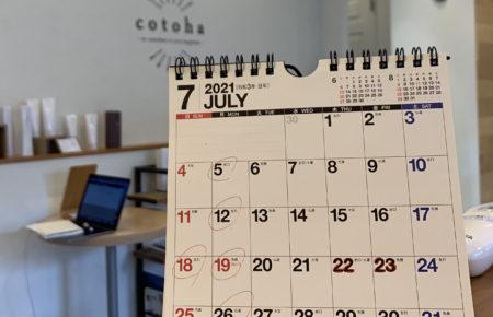 7月営業日